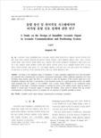 음향 통신 및 위치측정 시스템에서의 비가청 음향 신호 설계에 관한 연구 (A Study on the Design of Inaudible Acoustic Signal in Acoustic Communications a..