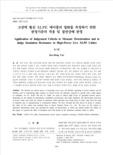 고전력 활선 XLPE 케이블의 열화를 측정하기 위한 판정기준의 적용 및 절연상태 판정 (Application of Judgement Criteria to Measure Deterioration and to Judge..