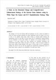 A Study on the Structural Change and Competitiveness Enhancement Strategy of the Korean Game Industry using by White Pap..