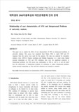 대학생의 SNS이용특성과 대인관계문제 간의 관계 (Relationship of user characteristics of SNS and Interpersonal Problems of university student..