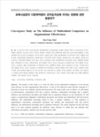 보육시설장의 다문화역량이 조직효과성에 미치는 영향에 관한 융합연구 (Convergence Study on The Influence of Multicultural Competence on Organizational E..