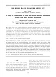 자원 제약하의 중소기업 정보보안계획 수립방안 연구 (A Study on Establishment of Small and Medium Business Information Security Plan under Resou..