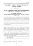 회계정보 공급자와 회계정보이용자간의 정보비대칭이 정보이용자 의사결정에 미치는 영향 (The effect of information asymmetry between accounting information provid..
