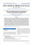 흡연부모 초등학생을 위한 간접흡연예방 프로그램 개발 및 효과 (Effects of Secondhand Smoking Prevention Education on Elementary School Students with..