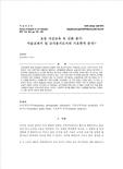 초등 사진교육 속 신화 찾기 : 미술교과서 및 교사용지도서의 기호학적 분석 (Semiotic Analysis on Educational Text for Elementary Photography Education : ..