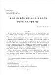 청소년 인성계발을 위한 에니어그램심리운동 인성교육 프로그램의 개발 (Development of Character Education Program of Enneagram Psychomotoric Play for Ado..