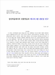성인학습에서의 전환학습과 에니어그램 관련성 연구 (A Study on the Association between Enneagram and Transformative Learning in Adult Learning)