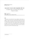 미셀 포킨과 이사도라 던컨의 예술세계에 관한 연구 (A Comparative Study on the Michel Forkin and Isadora Duncan's Art worlds)