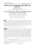 일부지역 성인의 계속구강건강관리 경험에 영향을 미치는 융합적 요인 (The Convergence Factors Affecting on Incremental Oral Health Care Experience in So..