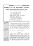 긴급차량 우선신호시스템 현장운영에 따른 적용성 분석 (Adaptability Analysis of Emergency Preemption System in Field Operation)