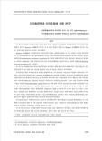 다각화전략과 이익조정에 관한 연구 (The Study of Corporate Diversification and Earnings Management)