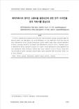 해외자회사의 현지인 고용비율 결정요인에 관한 연구: 미국진출 한국 자회사를 중심으로 (Determinants of Local Employment Ratio of Overseas Subsidiaries: The Cas..