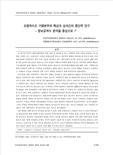 프랜차이즈 가맹본부의 특성과 성과간의 종단적 연구 - 정보공개서 분석을 중심으로 - (A Longitudinal Study on the Effects of Franchise's Factors and Perf..