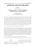 간호대학생의 취업 스트레스에 미치는 융합적 영향요인 (Convergence Analysis of the Factors Influencing Job-Seeking Stress in Nursing Students)