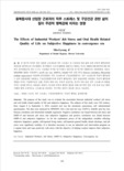 융복합시대 산업장 근로자의 직무 스트레스 및 구강건강 관련 삶의 질이 주관적 행복감에 미치는 영향 (The Effects of Industrial Workers' Job Stress and Oral Heal..
