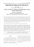 제조원가개선을 위한 회계정보시스템 적용 효과에 대한 연구 (A Study on the Effect of Applying Accounting Information System to Improve Production C..