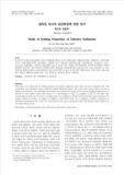 점착성 유사의 침강특성에 관한 연구 (Study of Settling Properties of Cohesive Sediments)