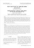 비강우시 한강수계 하천의 연간 난분해성 물질 유출특성 (Runoff Characteristics of Refractory Organic Matters from Han River Basin during Dry Days..