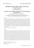 건설폐기물을 최소화한 비용 효율적 잔디 블록 기법 개발 및 평가 (Development and Cost-effective Evaluation of Grass Blocks Minimizing Construction W..