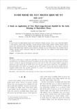 토사재해 예경보를 위한 초단기 예측강우의 활용에 대한 연구 (A Study on Application of Very Short-range-forecast Rainfall for the Early Warning of ..