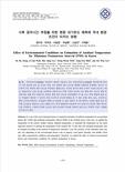 사후 경과시간 추정을 위한 현장 대기온도 예측에 국내 환경 조건이 미치는 영향 (Effect of Environmental Conditions on Estimation of Ambient Temperature for..