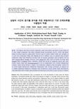성범죄 사건의 증거물 분석을 위한 메틸레이션 기반 인체유류물 식별법의 적용 (Application of DNA Methylation-based Body Fluid Typing to Evidence Sample Ana..