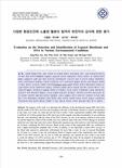 다양한 환경조건에 노출된 혈흔의 탐색과 유전자의 감식에 관한 평가 (Evaluation on the Detection and Identification of Exposed Bloodstain and DNA to Va..