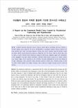 이상탈의 현상과 저체온 증상에 기인한 변사사건 사례보고 (A Report on the Unnatural Death Cases Caused by Paradoxical Undressing and Hypothermia)