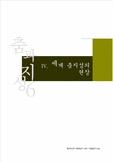 중국조선족 무용학연구 산책