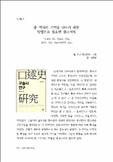 춤 역사의 기억을 나누기 위한 방법으로 필요한 참고서적 - 『구술사 연구 방법과 실천』김귀옥 지음, 한울아카데미, 2014