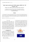 Multi-mode interference를 이용한 stadium 형태의 SiN 기반 resonator 설계 (Design of SiN stadium resonator using multi-mode interfere..