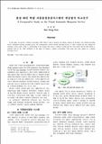 음성 화면 복합 자동음성응답시스템의 제공방식 비교연구 (A Comparative Study on the Visual Automatic Response Service)