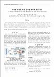 태양광 발전을 위한 일사량 예측에 관한 연구 (A Study on Prediction of Solar Radiation for Solar Power Generation)