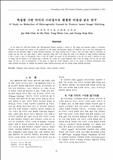 특징점 기반 이미지 스티칭으로 발생한 이질감 감소 연구 (A Study on Reduction of Heterogeneity Caused by Feature-based Image Stitching)