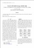 프로슈머 전력거래에서 Private 블록체인 활용 (A Study on the Application of Private BlockChain to Prosumer Power Trading)