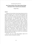 Jazz Characteristics of the Chinese Bowed String Instrument Erhu in Sanshui and Lanhuahua