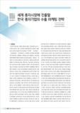 세계 종자시장에 진출할 한국 종자기업의 수출 마케팅 전략
