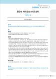 환경부 ABS정보서비스센터 Q&A 외