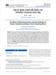 간호사의 멘토링 단계에 따른 멘토링 기능, 직무만족이 이직의도에 미치는 영향 (The Effects of Mentoring Functions and Job Satisfaction on Turnover Intentio..