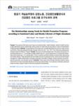 항공기 객실승무원의 감정노동, 건강증진생활양식과 건강증진 프로그램 요구도와의 관계 (The Relationships among Needs for Health Promotion Programs according to ..