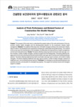 건설현장 보건관리자의 업무수행정도와 관련요인 분석 (Analysis of Work Performance and Related Factors of Construction Site Health Manager)