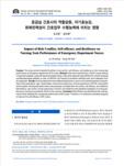 응급실 간호사의 역할갈등, 자기효능감, 회복탄력성이 간호업무 수행능력에 미치는 영향 (Impact of Role Conflict, Self-efficacy, and Resilience on Nursing Task P..