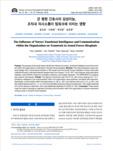 군 병원 간호사의 감성지능, 조직내 의사소통이 팀워크에 미치는 영향 (The Influence of Nurses' Emotional Intelligence and Communication within the..