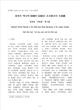 세계의 역사적 飢餓의 記錄과 조선왕조의 大飢謹 (Historical Famine Records in the World and Great Starvations of the Joseon Dynasty)