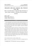 태권도공연의 브랜드자산이 브랜드태도, 몰입, 추천의도에 미치는 영향 (Effect of the Brand Equity of Taekwondo Stage Performances on Brand Attitudes, Im..