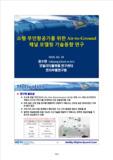 소형 무인항공기를 위한 Air-to-Ground 채널 모델링 기술동향 연구