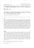 국가무형문화재 전통공연예술 중 무용 및 가면극의 연구동향 분석 (The Research Trend of Dance and Masque among Traditional Performing Arts in National..