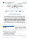 임상간호사의 역할갈등과 모호성 및 피로가 자아탄력성에 미치는 영향 : 메르스 사태 이후 (Effects of Role Conflict and Ambiguity, and Fatigue on Self-Resilience..