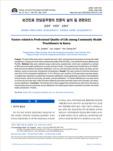 보건진료 전담공무원의 전문직 삶의 질 관련요인 (Factors related to Professional Quality of Life among Community Health Practitioners in Korea..