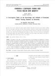 치매파트너 간호학생의 치매에 대한 지식과 태도에 관한 융합연구 (A Convergence Study on the Knowledge and Attitudes of Dementia Partner Nursing Stude..